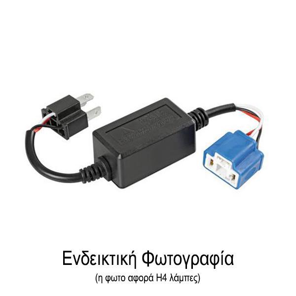Lampa ΑΝΤΑΠΤΟΡΑΣ ΓΙΑ ΛΑΜΠΕΣ  LED ΚΙΤ H7 12V 4A  (ΑΝΤΙΣΤΑΣΗ-ΨΕΥΤΗΣ) 1ΤΕΜ. L5785.5