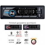 Ράδιο αυτοκινήτου 1din Osio FΜ/USΒ/SD/ΒΤ ΑCΟ-4518UΒΤ με 3 διαφορετικούς φωτισμούς